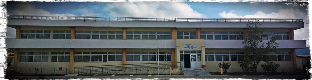 Το σχολείο μας (κεντρικό κτήριο)